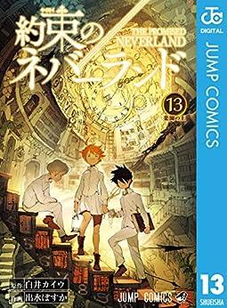 [白井カイウ, 出水ぽすか]の約束のネバーランド 13 (ジャンプコミックスDIGITAL)