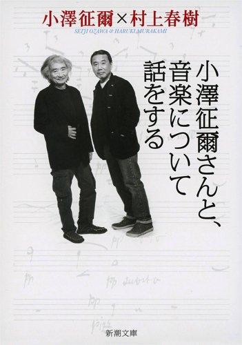 小澤征爾さんと、音楽について話をする (新潮文庫)