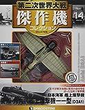 第二次世界大戦傑作機コレクション 14号 (愛知 九九式艦上爆撃機一一型) [分冊百科] (モデルコレクション付) (第二次世界大戦 傑作機コレクション)