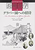 グラバー園への招待 (長崎游学マップ)