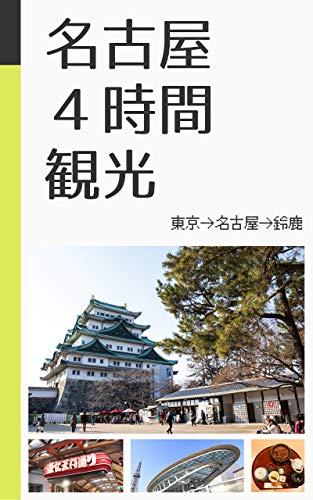 名古屋4時間観光: スピーディーに名所巡り