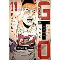 GTO パラダイス・ロスト(11) (ヤンマガKCスペシャル)