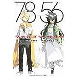 シチハゴジュウロク(1) (講談社コミックス)