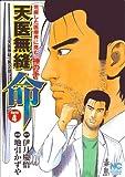 天医無縫命 4 (ニチブンコミックス)