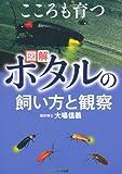 こころも育つ 図解・ホタルの飼い方と観察―人の生活と自然を調和させた世界に誇る日本の「ホタル文化」