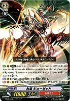 カードファイト!!ヴァンガード PR/0163 封竜 ジョーゼット