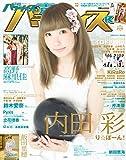 声優パラダイスR vol.14(AKITA DXシリーズ)