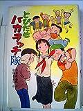 とびだせバカラッチ隊 (1983年) (こども文学館)