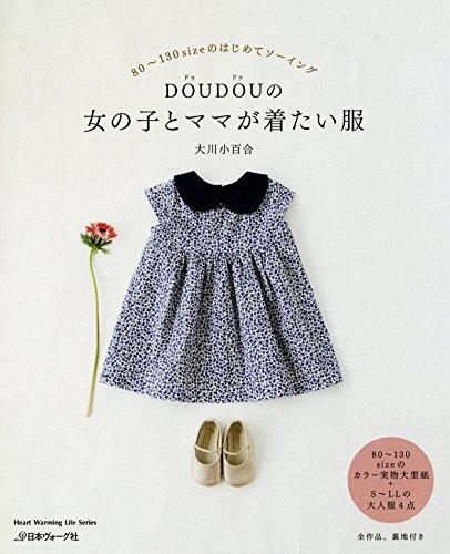 DOUDOUの 女の子とママが着たい服
