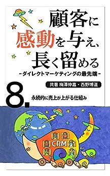 [梅澤伸嘉・西野博道]の第8巻 永続的に売上が上がる仕組み: 「顧客に感動を与え、長く留める」 ーダイレクトマーケティングの最先端ー