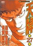 天牌 27 (ニチブンコミックス)