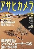 アサヒカメラ 2010年 05月号 [雑誌]