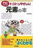 トコトンやさしい元素の本 (今日からモノ知りシリーズ)