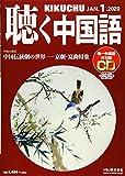 月刊聴く中国語 2020年 01 月号 [雑誌] 画像