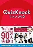 QuizKnockファンブック 画像