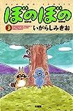ぼのぼの(3) (バンブーコミックス 4コマセレクション)