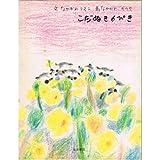 こだぬき6ぴき (大型絵本 (12))