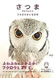 洋泉社 o-ji さつま フクロウがいる日常の画像