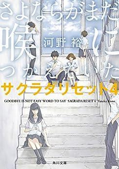 [河野裕] サクラダリセット 第01-04巻