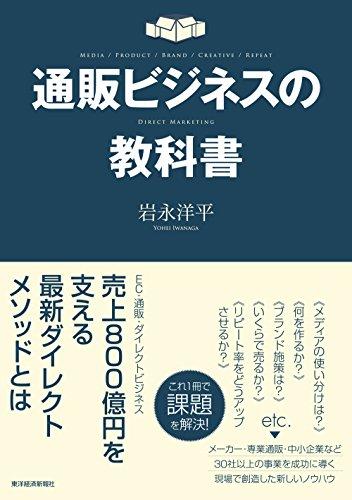通販ビジネスの教科書の書影
