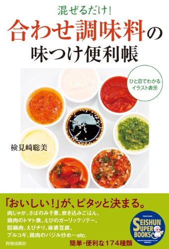 「合わせ調味料」の味つけ便利帳 (SEISHUN SUPER BOOKS)