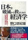 日本を破滅から救うための経済学 画像