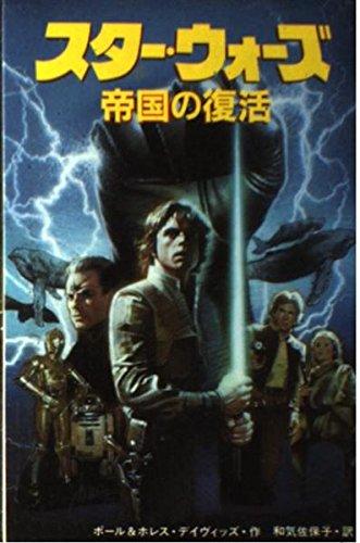 スター・ウォーズ (1) 帝国の復活の詳細を見る