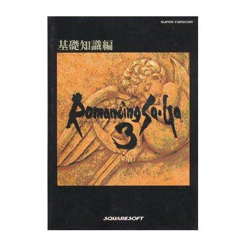 ロマンシング サ・ガ3〈基礎知識編〉の詳細を見る
