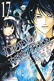 C0DE:BREAKER(17) (講談社コミックス)