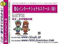 聖心インターナショナルスクール(幼稚園)【東京都】 H29年度用過去問題集11(H28+幼児テスト)