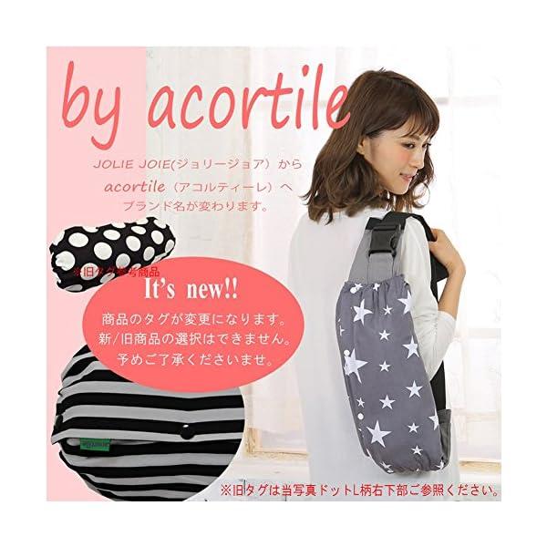 acortile(アコルティーレ) 抱っこひも...の紹介画像8