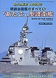 精鋭自衛艦のすべて(5) 「あたご」型護衛艦 2020年 02 月号 [雑誌]: 世界の艦船 増刊