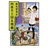 四畳半王国見聞録 (新潮文庫)