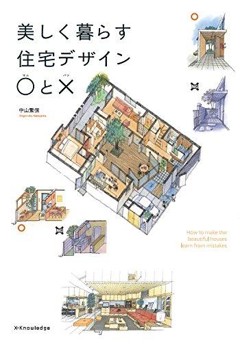 美しく暮らす住宅デザイン○と☓ (美しく暮らす住宅デザインマルとバツ)の詳細を見る