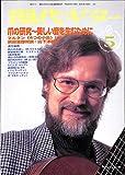 現代ギター 1996年 5月号
