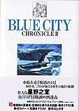 BLUE CITY CHRONICLE / 星野 之宣 のシリーズ情報を見る