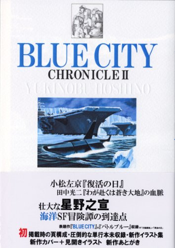 BLUE CITY CHRONICLE(2)(光文社コミック叢書SIGNAL)の詳細を見る