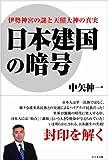日本建国の暗号