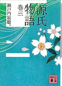 源氏物語 3巻 表紙画像