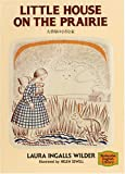 大草原の小さな家―Little house on the prairie 【講談社英語文庫】