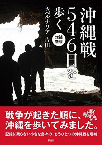 増補新版 沖縄戦546日を歩く