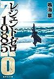 レジェンド・ゼロ1985 (集英社文庫)