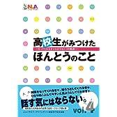 高校生がみつけたほんとうのこと vol.4 (「言ってくれなきゃわからない」の勘違い)
