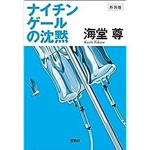 新装版 ナイチンゲールの沈黙【電子特典付き】 (宝島社文庫)