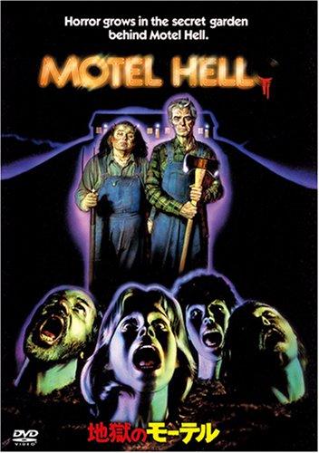 地獄のモーテル [DVD]