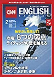 CNN ENGLISH EXPRESS (イングリッシュ・エクスプレス) 2018年 2月号