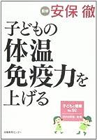 子どもと健康 no.92(2010年秋・冬号 子どもの体温免疫力を上げる