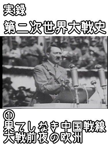 実録 第二次世界大戦 第一巻 果てしなき中国戦線 大戦前夜の欧州