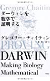 グレゴリー ダーウィンを数学で証明する