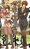 誓いのキスは恋咲く庭で (アルルノベルス / 桂生 青依 のシリーズ情報を見る